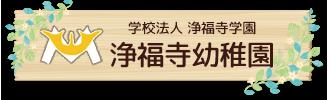 浄福寺幼稚園