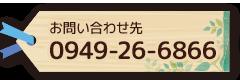 Tel:0949-26-6866